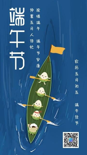 端午节节日习俗企业祝福宣传手机版简约插画风海报