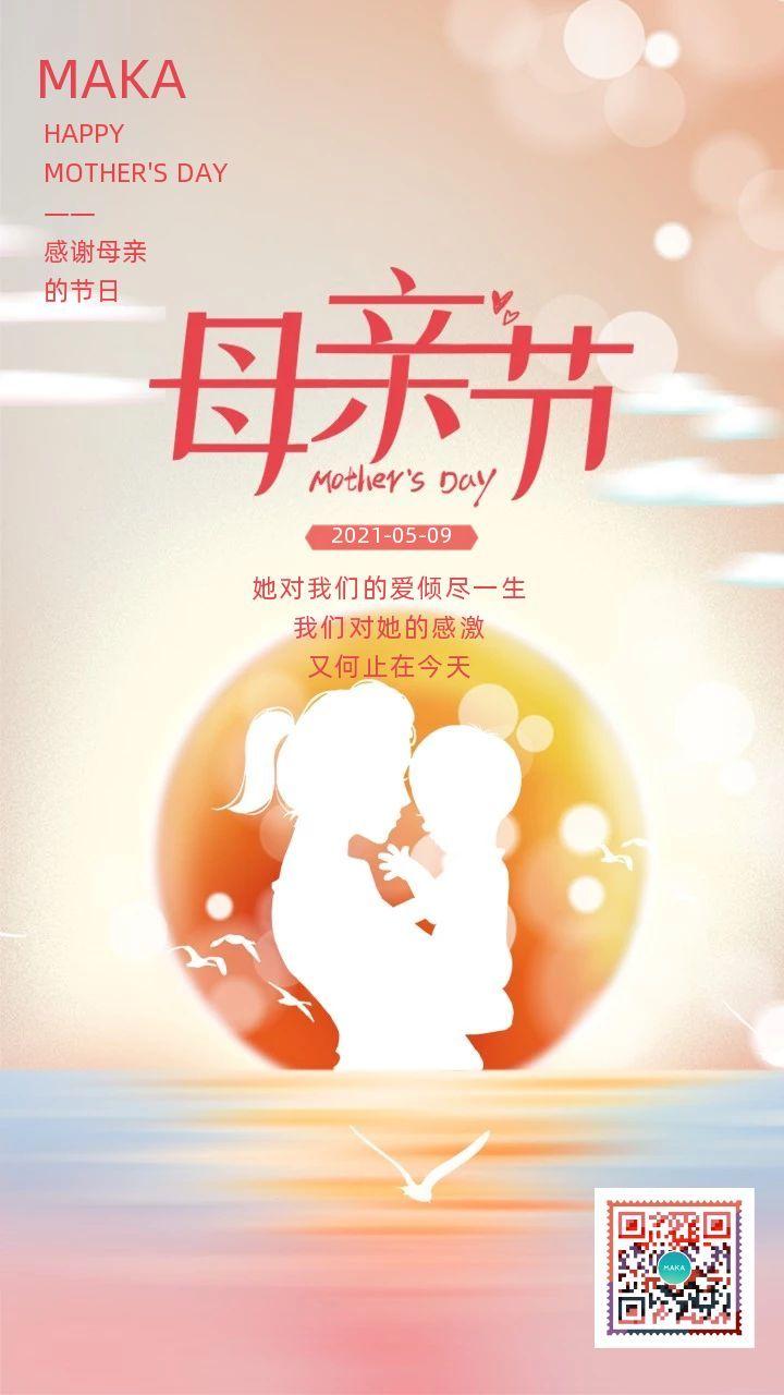 简约红色创意母亲节感恩母亲节日祝福手机海报