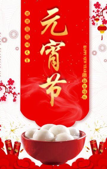 元宵节企业/个人祝福贺卡 新年祝福 新年好 新年贺卡元宵贺卡元宵节祝福春节企业拜年祝福