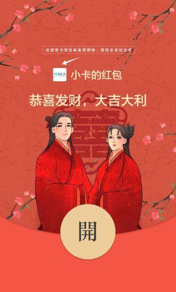 红色古典浪漫风格情人节微信红包封面