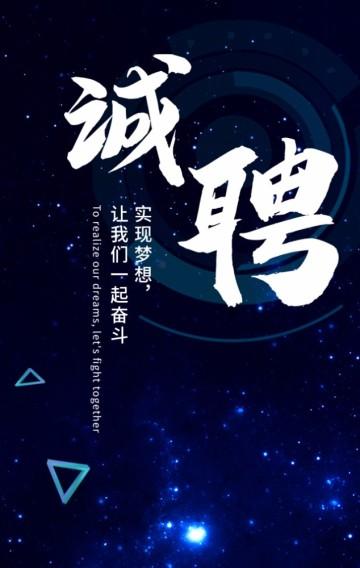 高端大气简约时尚蓝色科技酷炫互联网通用企业招聘商务H5宣传