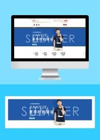 夏季时尚男装电商banner