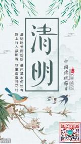 清明节 清明节海报 清新中国风 手机海报 清明朋友圈海报 清明节传统节日海报