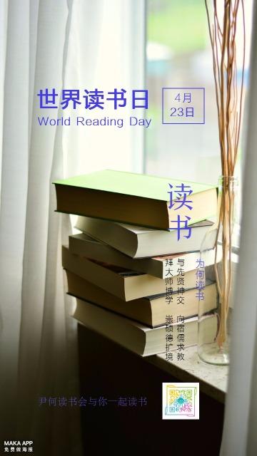 世界读书日 4月23日 白色 书 玻璃瓶 公益 活动 小清新 #420#