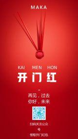 新年喜庆大吉大利开门红大吉盛大开业海报