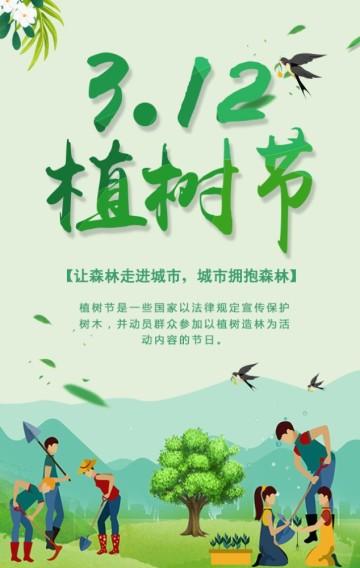 312植树节节日宣传H5模板绿色清新自然惬意风