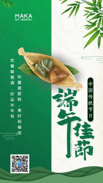 端午节简约中国风祝福贺卡海报