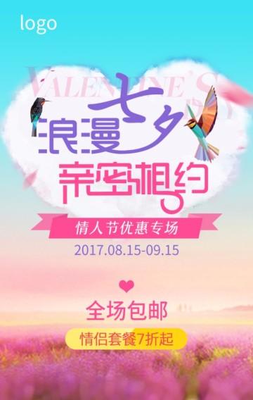 七夕情人节浪漫相约优惠促销模板