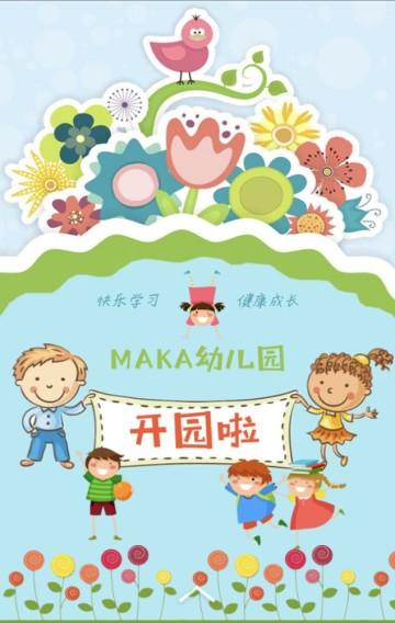幼儿园开园招生宣传推广-浅浅