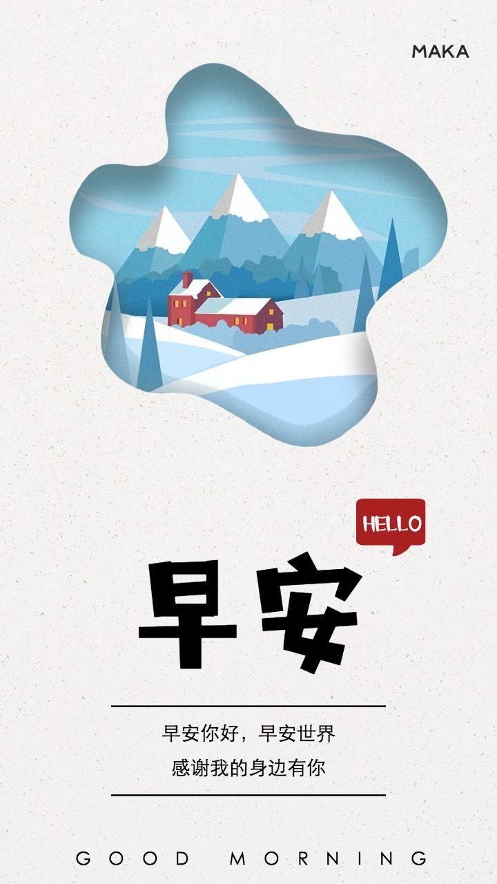 早安日签问候海报图简约扁平插画冬季雪景