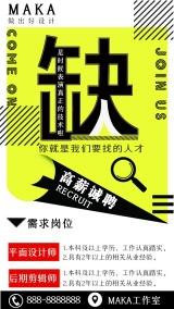 创意大气风格企业或校园招聘招人宣传手机海报