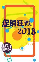 黄橙喜悦——促销狂欢2018