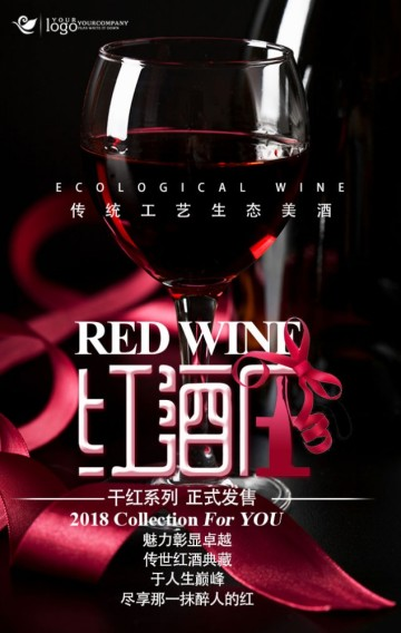 红酒代理招商 简介 葡萄酒品鉴