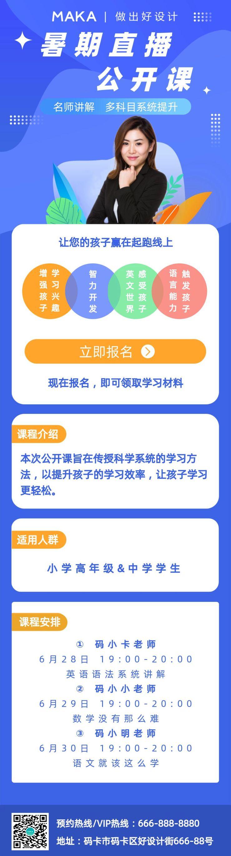 红色简约风暑期直播公开课宣传长图