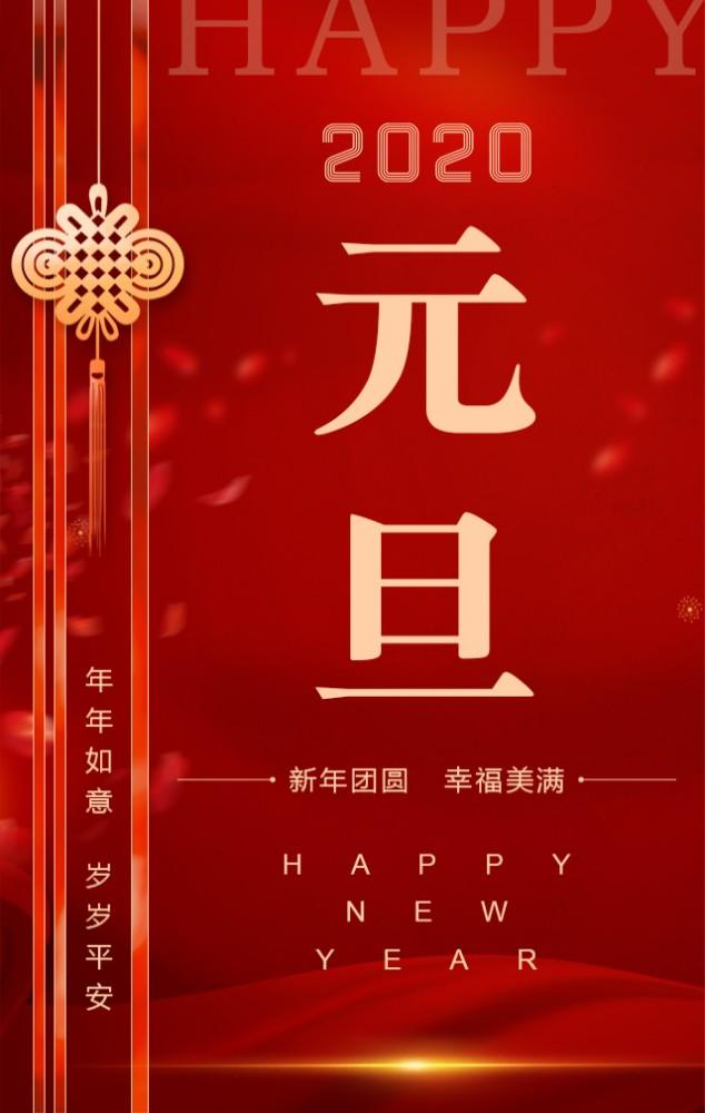 红色元旦企业祝福新春祝福