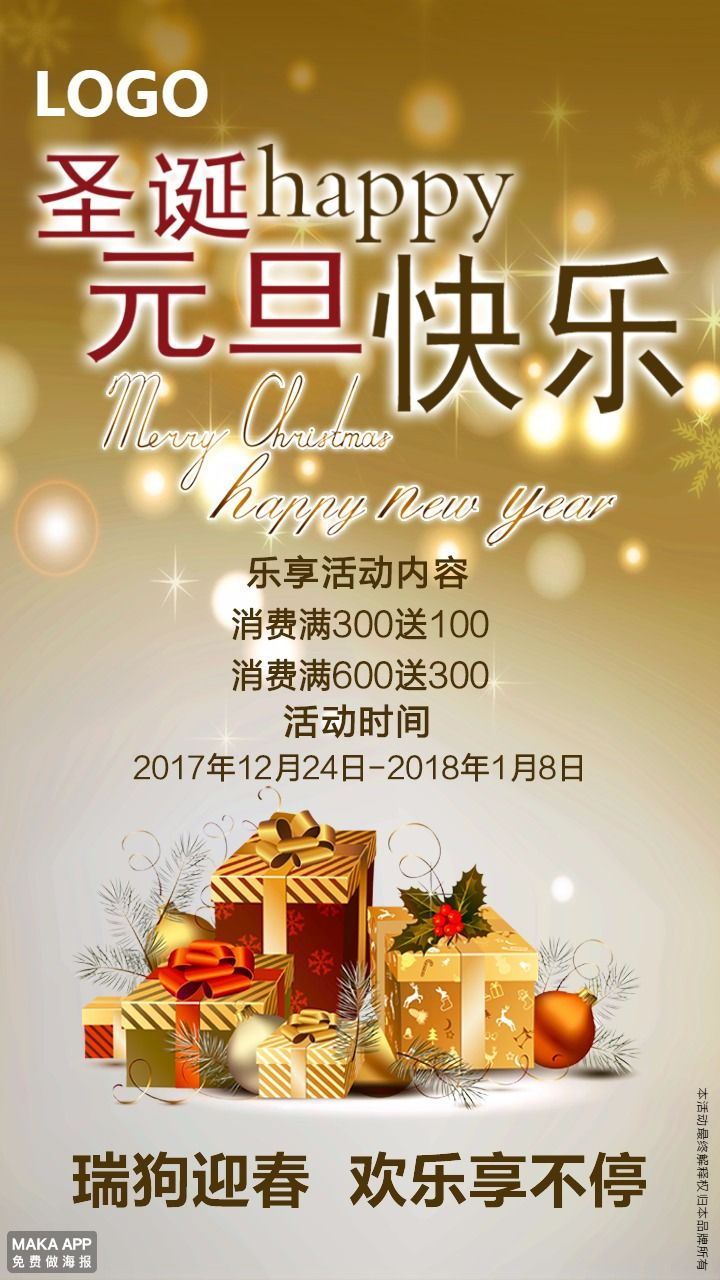 金色系典雅圣诞元旦双节活动海报