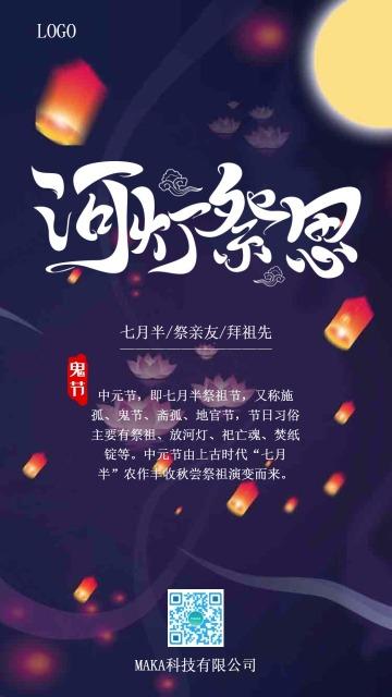 大气简约七月半河灯祈福祭祀中元节手机海报模板