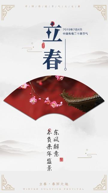 清新简约立春二十四节气日签宣传海报