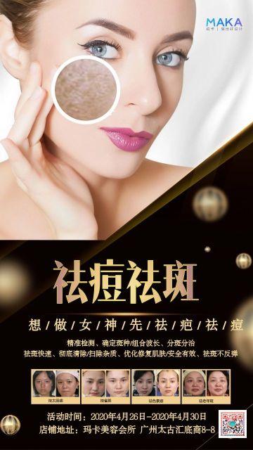 黑金奢华风美容行业祛斑祛痘介绍宣传海报