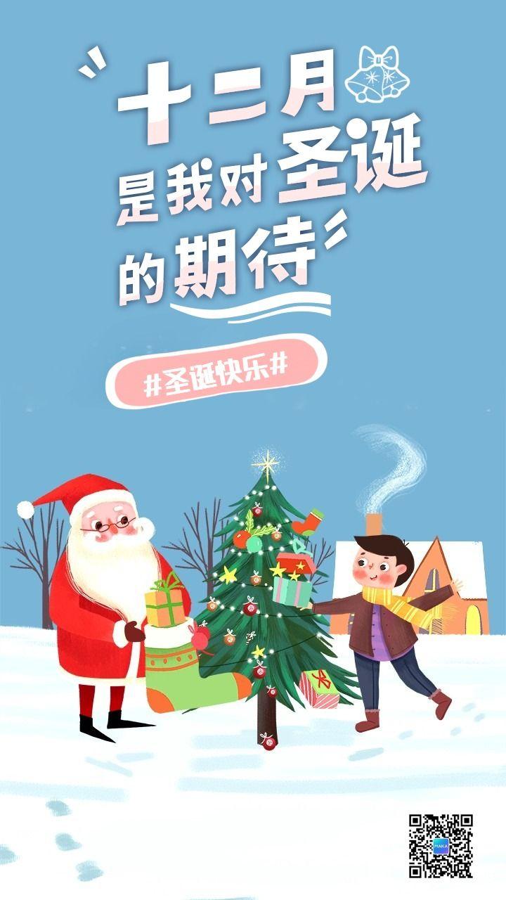 圣诞节配图/十二月/日签/朋友圈配图/插画风格/冬季
