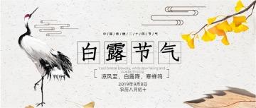 简约中国风白露节气公众号封面图