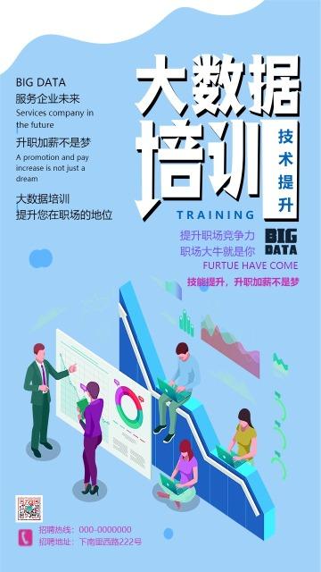 清新文艺职业技能培训班招生