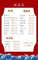 红色喜庆码卡火锅店开业