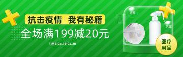 抗击疫情  冠状病毒疫情 电商活动宣传banner模板