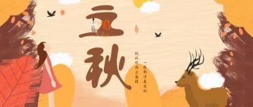 卡通手绘文艺清新黄色立秋微信公众号封面头条