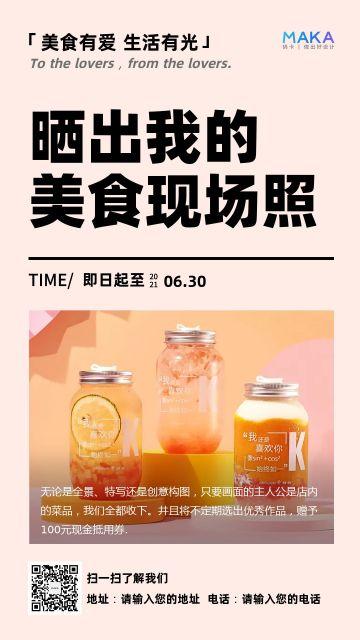 橙色治愈系风格2021餐饮行业拍照晒单宣传海报