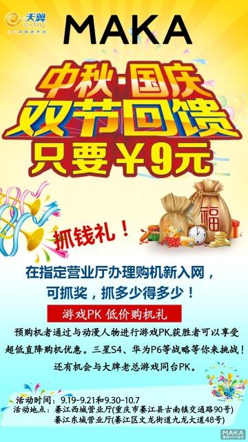 6.电信庆中秋国国庆双节优惠宣传海报