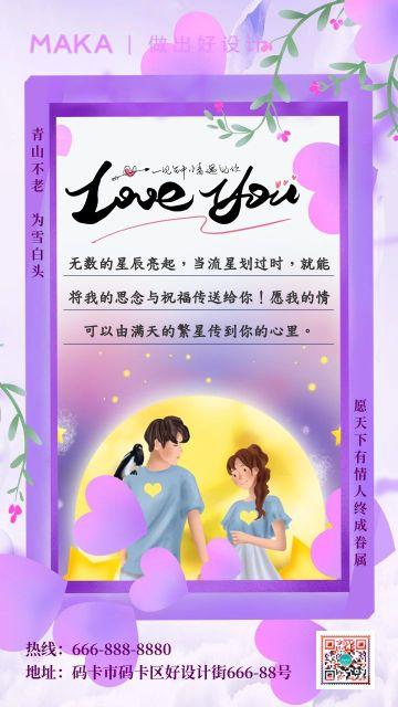 紫色卡通风格214情人节土味情话宣传海报