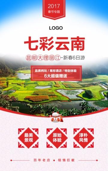 新年旅游模板 旅行社产品宣传 云南旅游 新春中国风红色模板