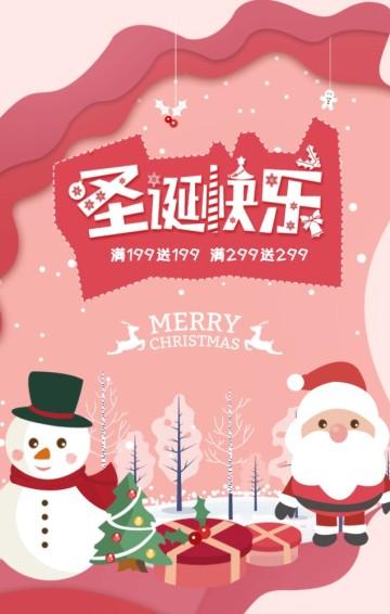 AMC粉色卡通圣诞促销活动H5