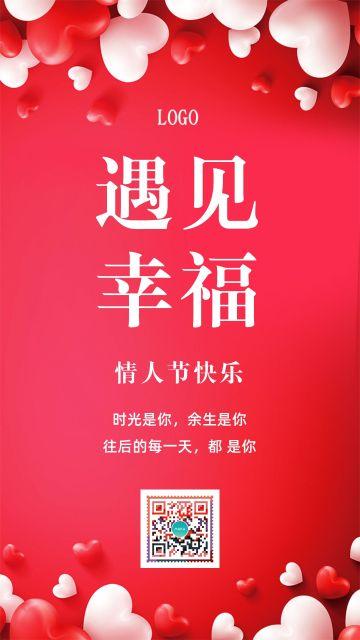 简约214情人节520七夕情人节缘分浪漫朋友恋人爱情表白婚祝福贺卡促销海报