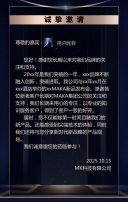 黑金高端企业峰会招商展会发布会邀请函企业宣传H5