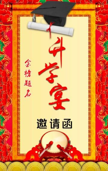 升学宴 谢师宴 大学升学中国风酒店宣传推广模版-谬斯创想设计