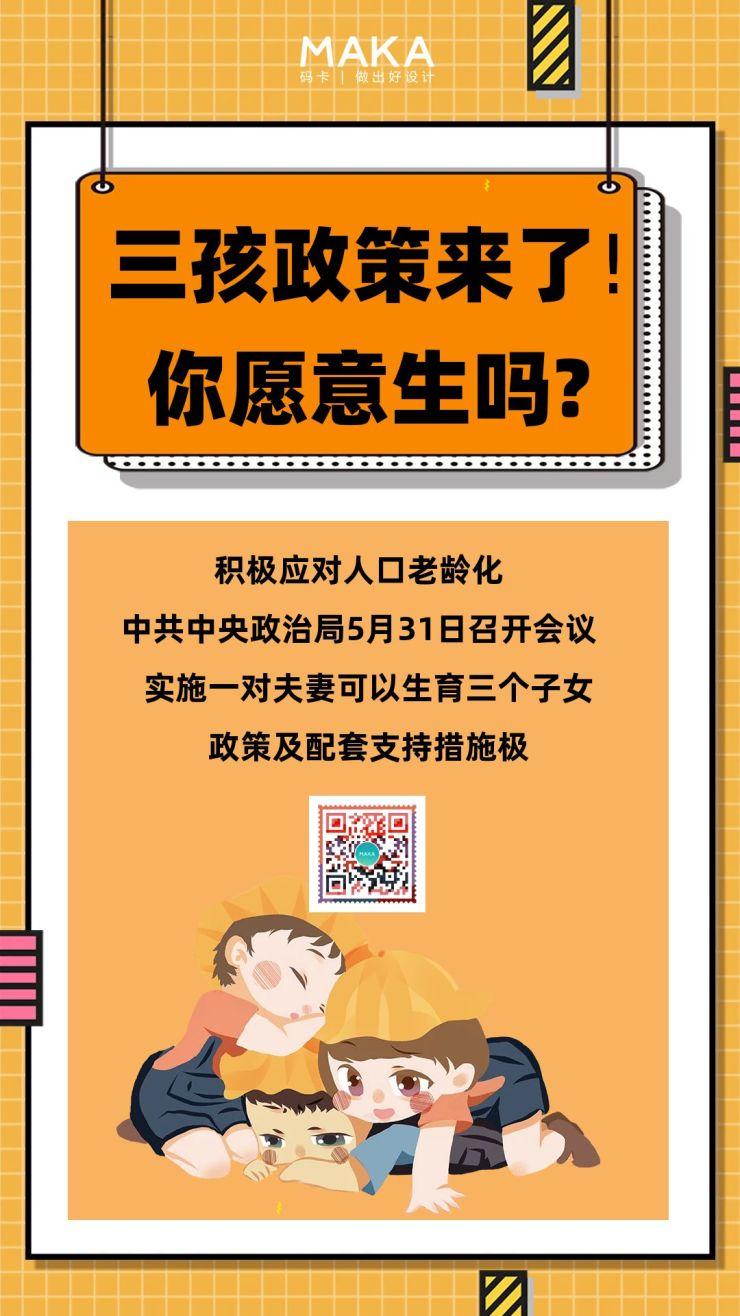 简约大气卡通风时事政策之三胎政策宣传通知海报