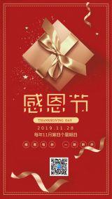 时尚简约感恩节贺卡感恩回馈促销活动宣传
