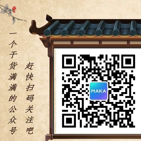 【引导关注】微信公众号底部二维码中国风大气简约通用-浅浅