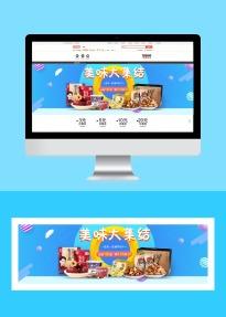 时尚炫酷百货零售零售促销电商banner