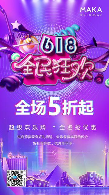 618炫酷电商大促销海报