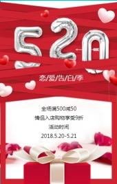 520促销/情人节促销/电商微商促销