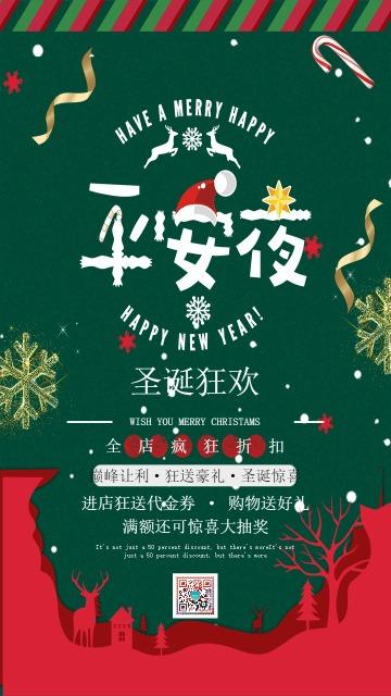 简约大气圣诞平安夜促销 店铺圣诞节促销活动宣传