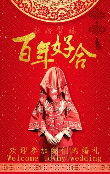 中国红喜庆婚礼邀请函婚礼请柬中国风红色金色大气高端主题婚礼邀请函
