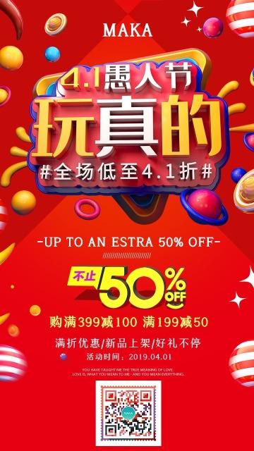 文艺简约愚人节促销活动手机海报