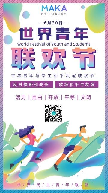 白色简约世界青年联欢节节日宣传手机海报