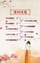 中国风汉服文化节邀请函