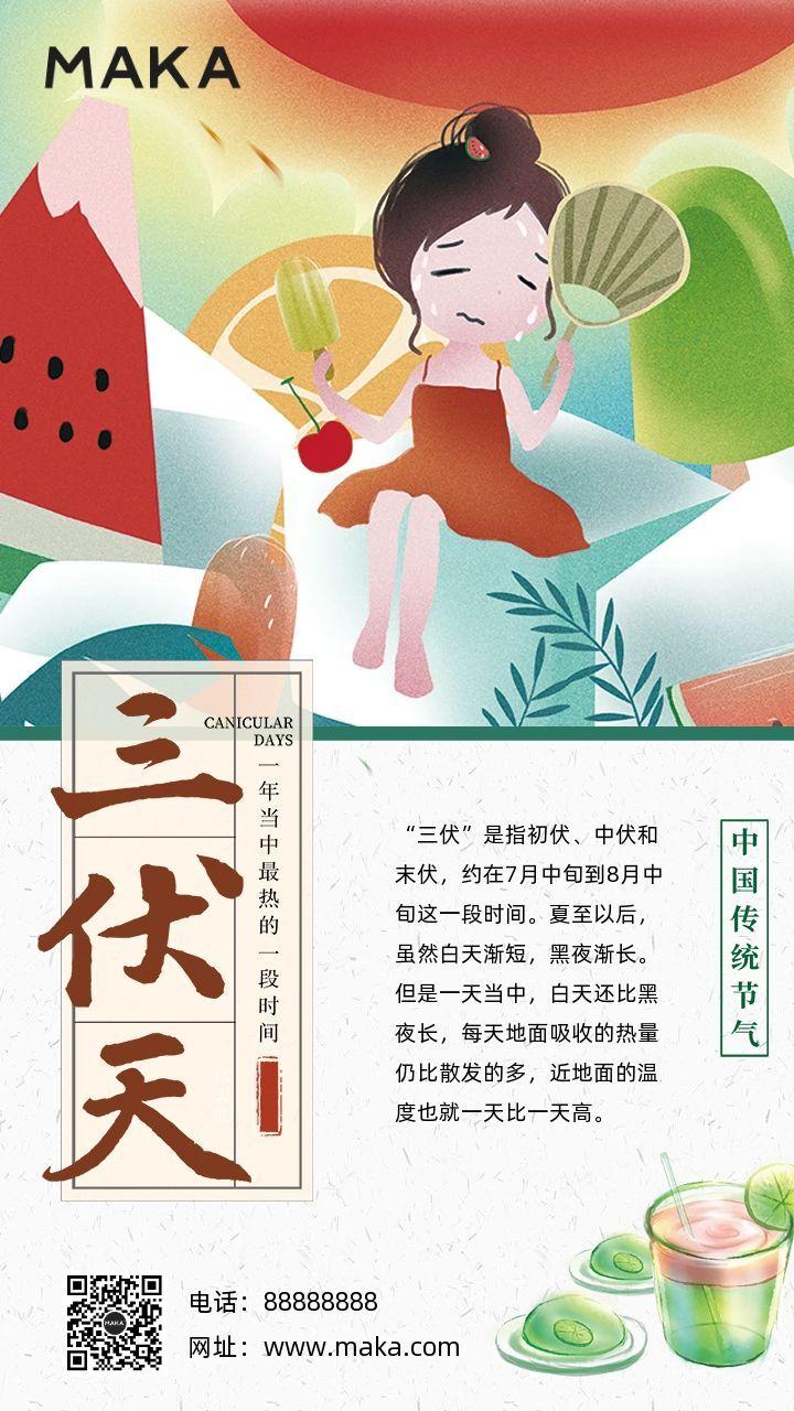 红色卡通三伏天节日宣传手机海报