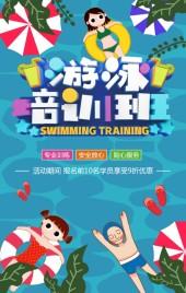 清新卡通暑假游泳培训班招生宣传